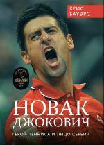 Novak Dzhokovich