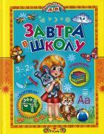 Книга Завтра в школу Русич