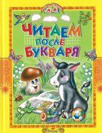 Книга Читаем после букваря Русич