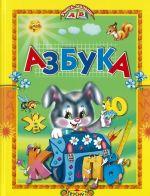 Книга Азбука. Стихи и сказки Русич
