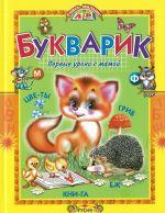 Книга Букварик Русич