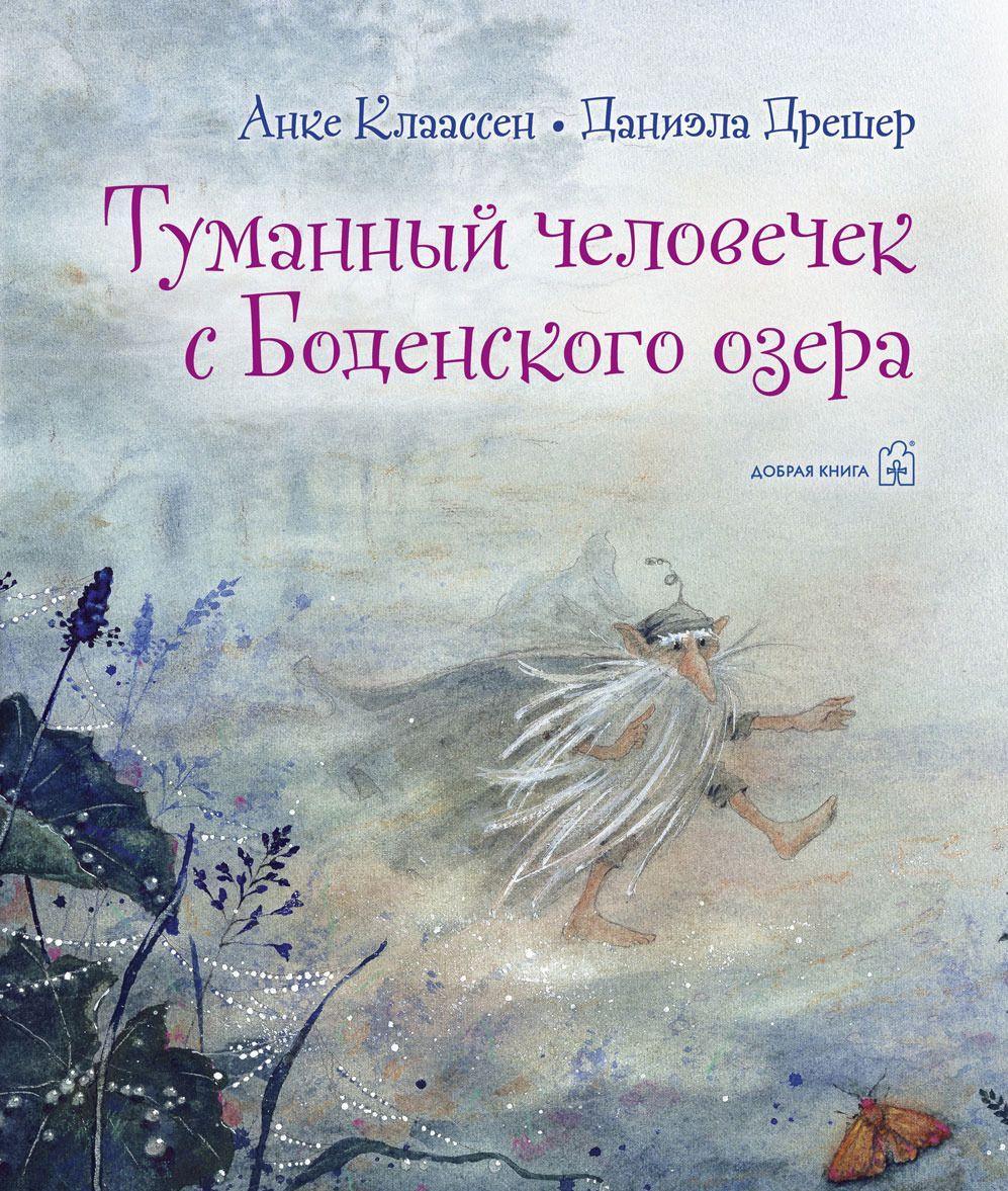 Tumannyj chelovechek s Bodenskogo ozera (illjustratsii Daniely Dresher)