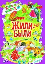 Книга Жили-были Русич