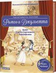 Romeo i Dzhuletta. Balet Sergeja Sergeevicha Prokofeva (+ QR-kod)