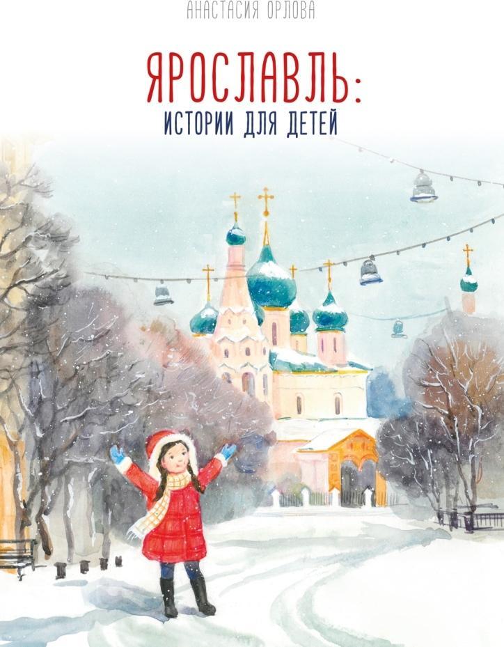 Jaroslavl. Istorii dlja detej