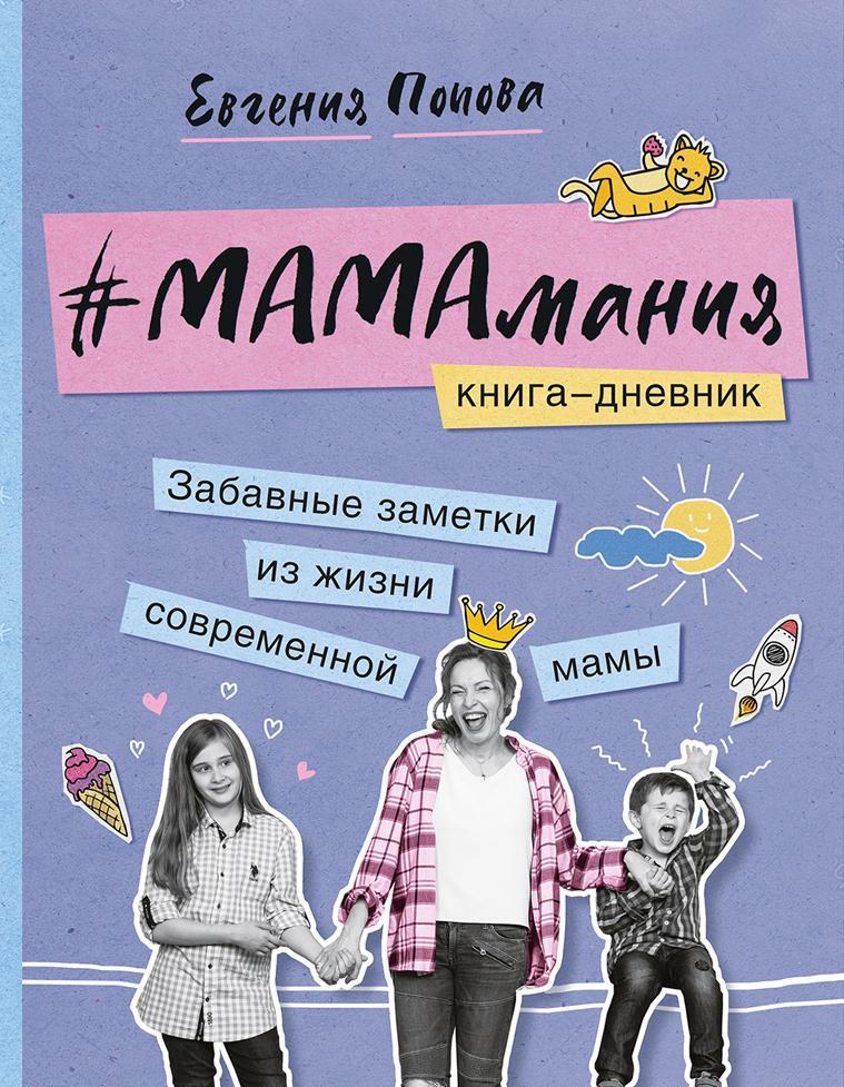 Mamamanija