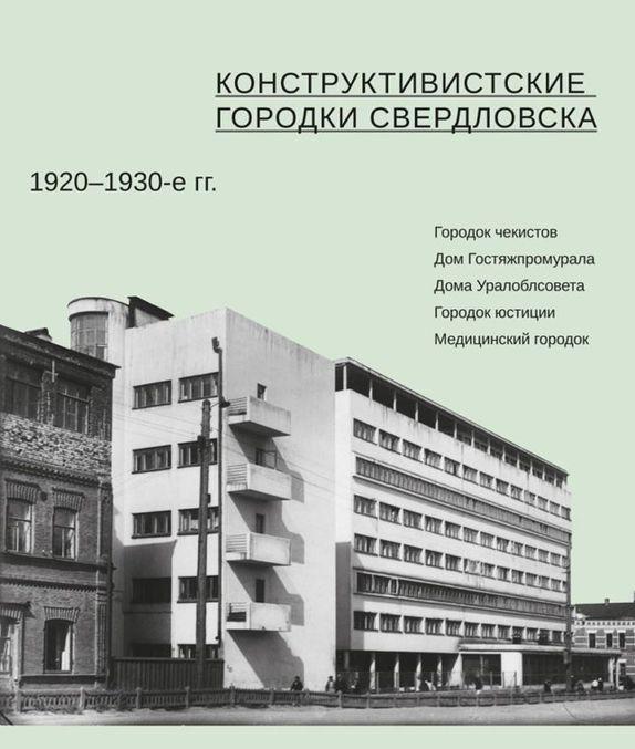 Konstruktivistskie gorodki Sverdlovska 1920-1930-e gg.