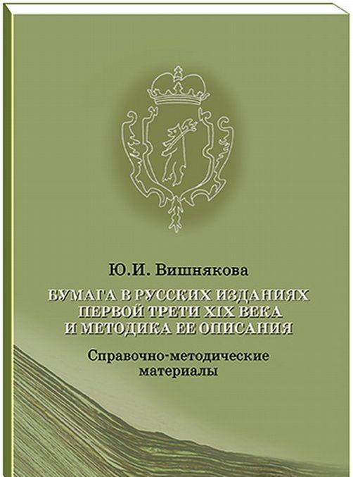 Бумага в русских изданиях первой трети XIX века и методика ее описания