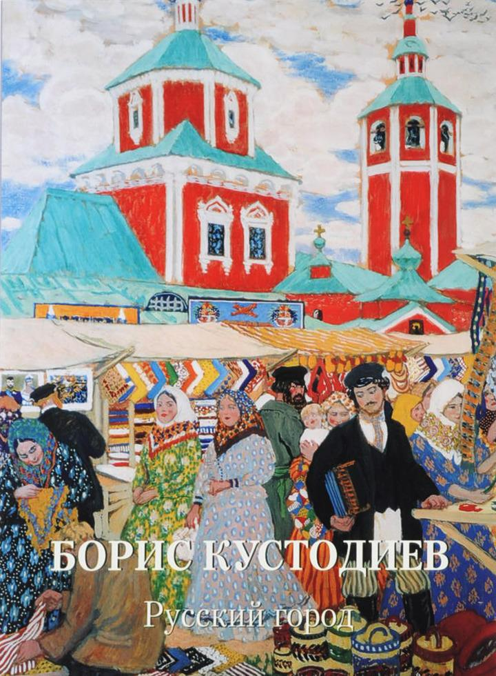 Boris Kustodiev. Russkij gorod
