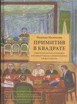Primitiv v kvadrate. Sovetskaja kulturnaja politika i izobrazitelnaja samodejatelnost v litsakh i faktakh