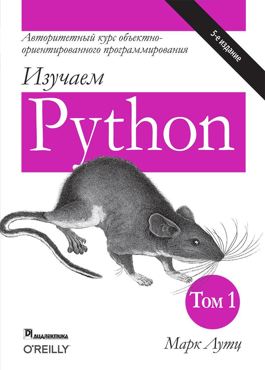 Izuchaem Python. Tom 1