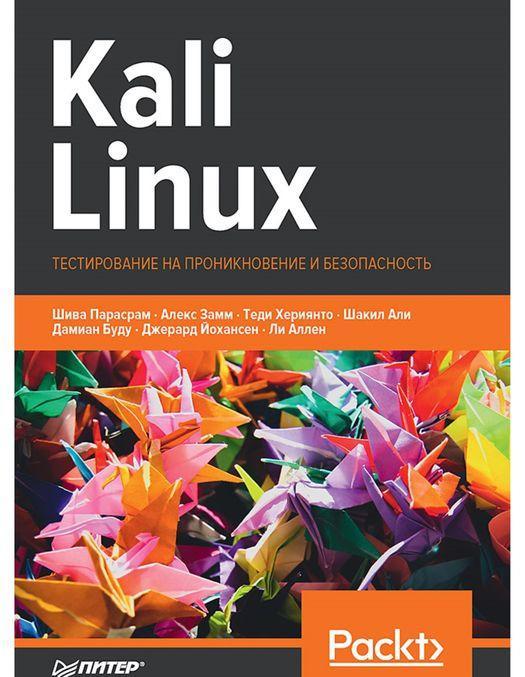 KALI LINUX.Тестирование на проникновение и безопасность