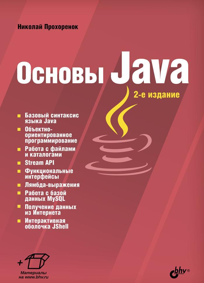 Osnovy Java. 2-e izdanie