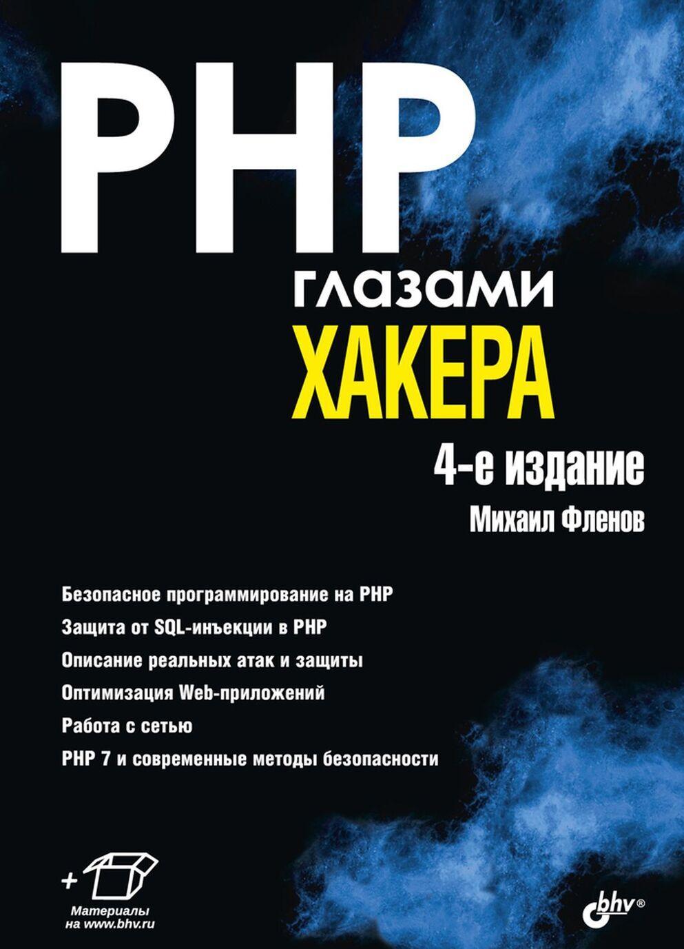 PHP glazami khakera