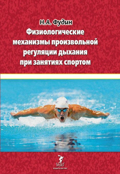 Fiziologicheskie mekhanizmy proizvolnoj reguljatsii dykhanija pri zanjatijakh sportom