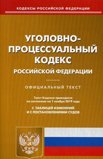 Уголовно-процессуальный кодекс Российской Федерации. По состоянию на 1 ноября 2019 года