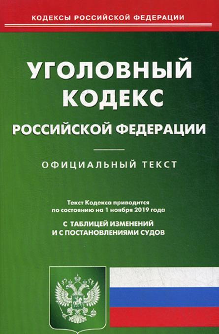 Уголовный кодекс Российской Федерации. По состоянию на 1 ноября 2019 года