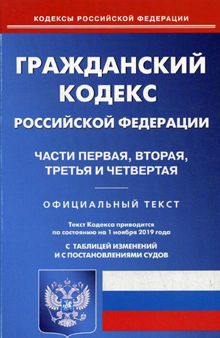 Гражданский кодекс Российской Федерации. Части первая, вторая, третья и четвертая. По состоянию на 1 ноября 2019 года
