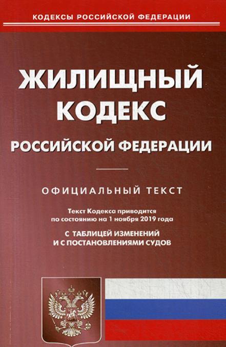Жилищный кодекс Российской Федерации. По состоянию на 1 ноября 2019 года