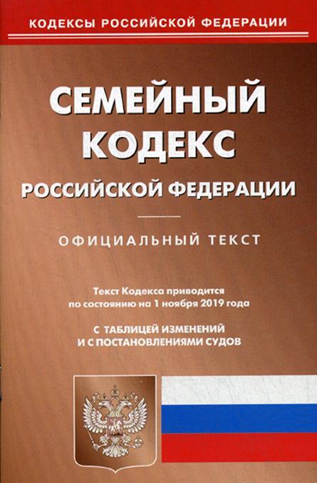 Семейный кодекс Российской Федерации. По состоянию на 1 ноября 2019 г.