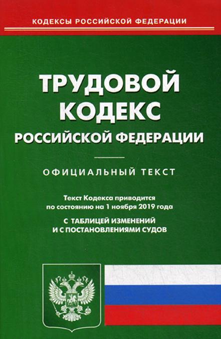 Трудовой кодекс Российской Федерации. По состоянию на 1 ноября 2019 года