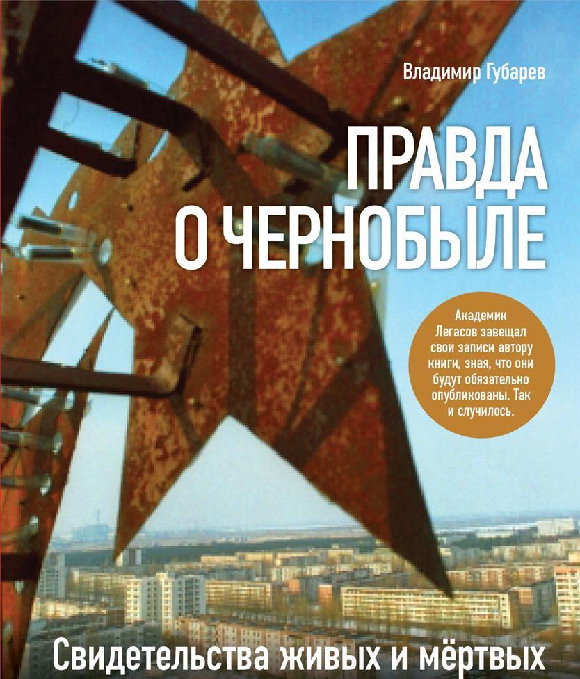 Pravda o Chernobyle. Svidetelstva zhivykh i mertvykh