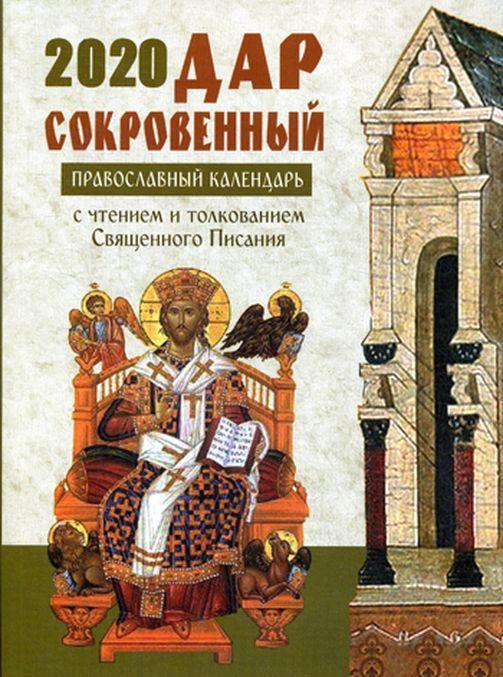 Дар сокровенный. Православный календарь с чтением и толкованием Священного Писания. 2020 год