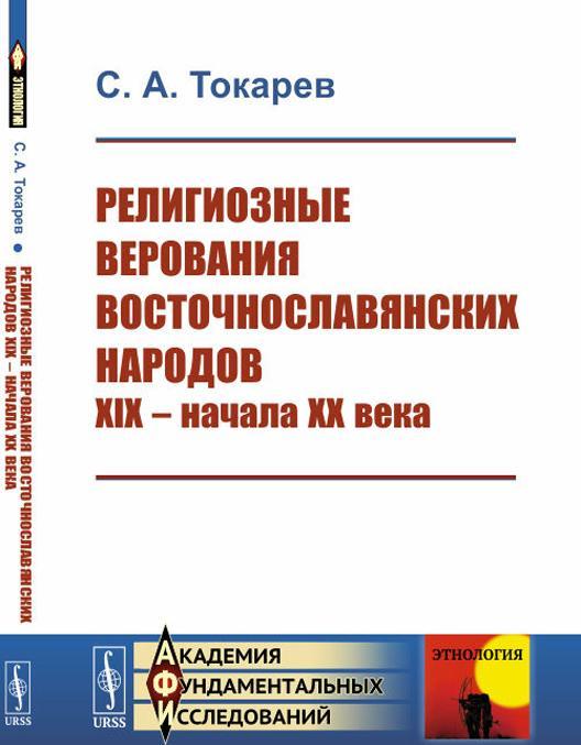 Религиозные верования восточнославянских народов XIX -- начала XX века