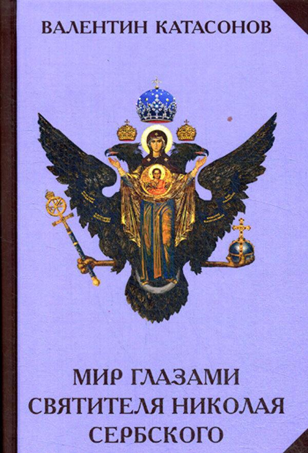 Mir glazami svjatitelja Nikolaja Serbskogo