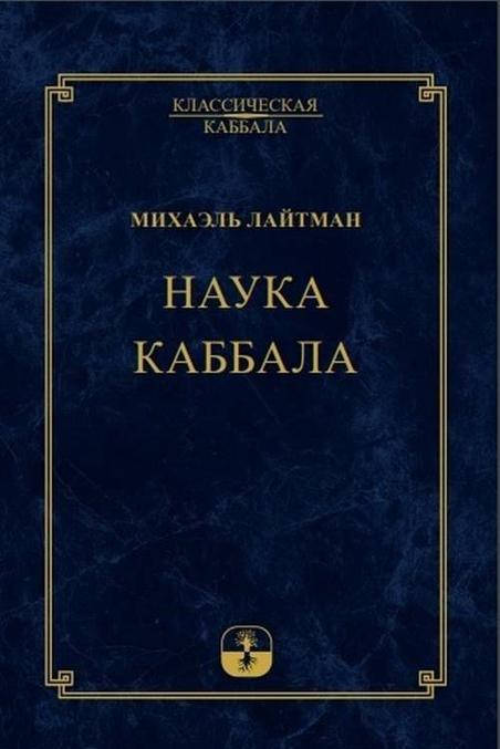 Nauka Kabbala