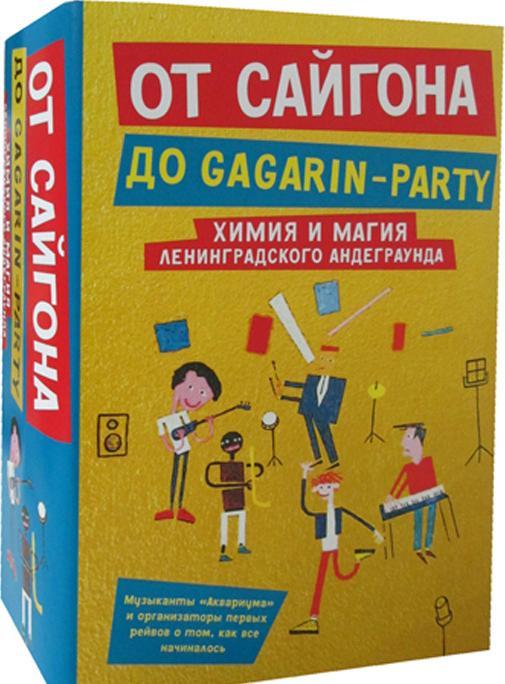 Ot Sajgona do Gagarin-party (komplekt iz 2 knig)