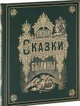 Russkie skazki i byliny