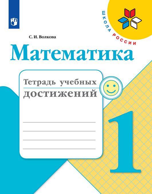 Matematika. 1 klass. Tetrad uchebnykh dostizhenij