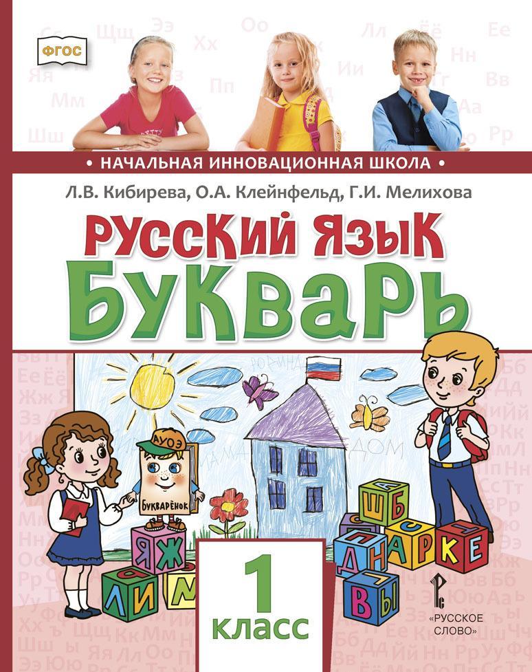 Russkij jazyk. 1 klass. Bukvar