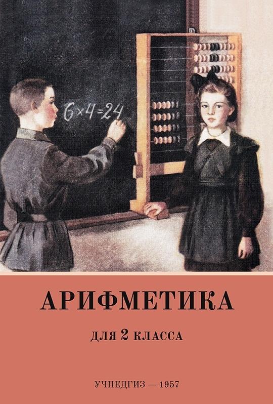 Arifmetika. Dlja 2 klassa