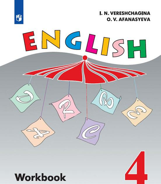 English 4: Workbook / Anglijskij jazyk. 4 klass. Rabochaja tetrad