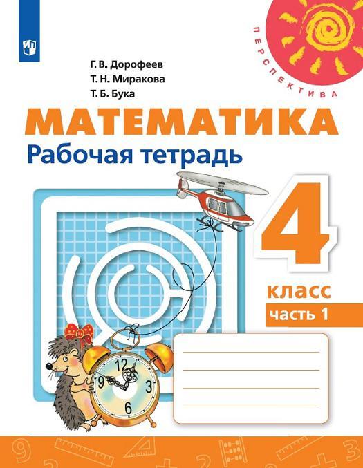 Matematika. 4 klass. Rabochaja tetrad. V 2-kh chastjakh. Chast 1