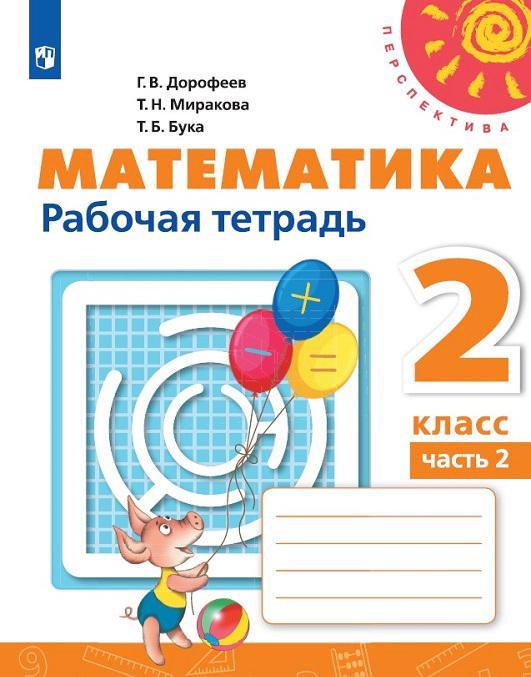 Matematika. 2 klass. Rabochaja tetrad. V 2-kh chastjakh. Chast 2