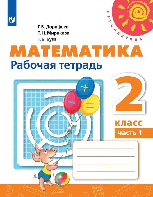 Matematika. 2 klass. Rabochaja tetrad. V 2-kh chastjakh. Chast 1