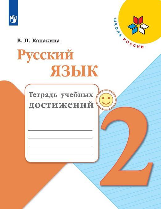 Russkij jazyk. 2 klass. Tetrad uchebnykh dostizhenij