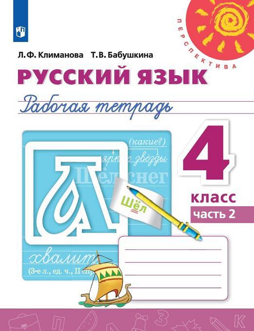 Russkij jazyk. 4 klass. Rabochaja tetrad. V 2-kh chastjakh. Chast 2