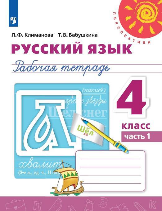 Russkij jazyk. 4 klass.  Rabochaja tetrad. V 2-kh chastjakh. Chast 1