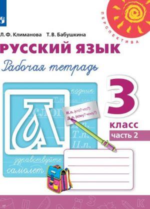 Russkij jazyk. 3 klass. Rabochaja tetrad. V 2-kh chastjakh. Chast 2