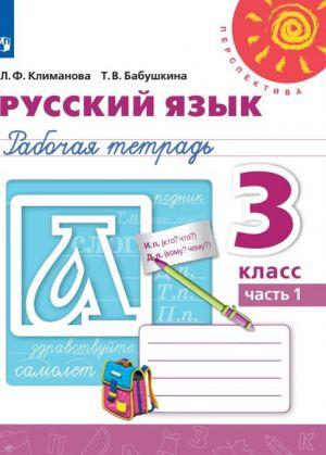 Russkij jazyk. 3 klass. Rabochaja tetrad. V 2-kh chastjakh. Chast. 1