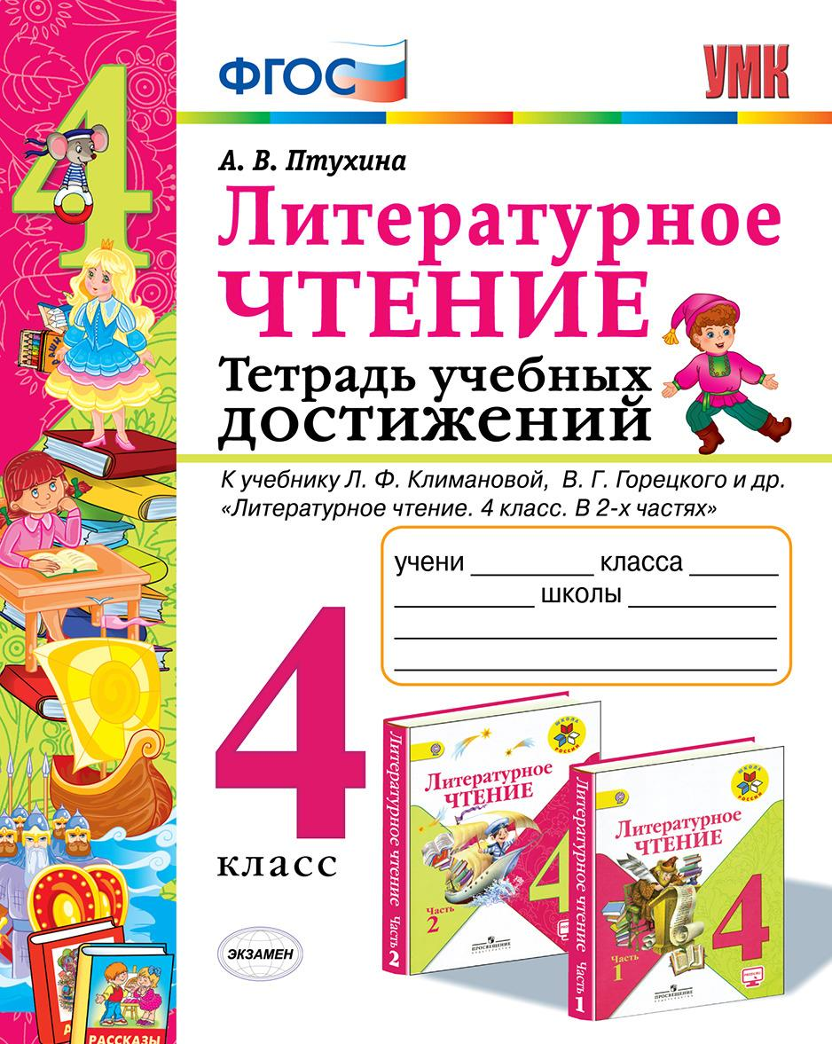 Literaturnoe chtenie. 4 klass. Tetrad uchebnykh dostizhenij k uchebniku L. F. Klimanovoj, V. G. Goretskogo i dr.