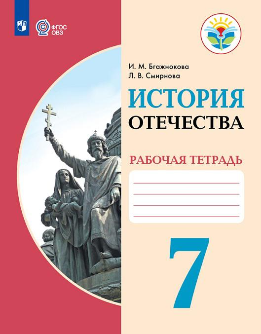 Istorija Otechestva. 7 klass. Rabochaja tetrad (dlja obuchajuschikhsja s intellektualnymi narushenijami)