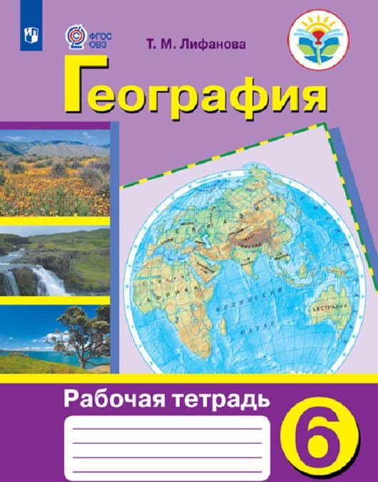 Geografija. Rabochaja tetrad. 6 klass (dlja obuchajuschikhsja s intellektualnymi narushenijami).