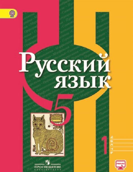 Russkij jazyk. 5 klass. V 2-kh ch. Ch. 1
