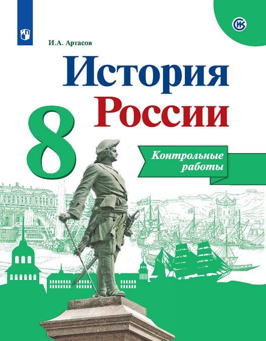 Istorija Rossii. Kontrolnye raboty. 8 klass