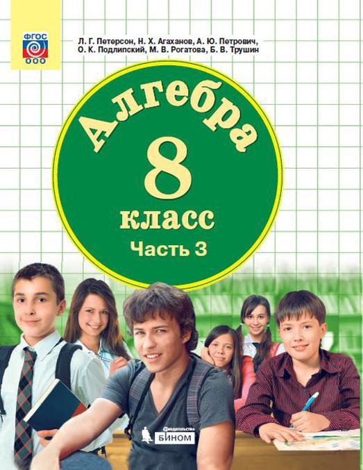 Algebra. 8 klass. Uchebnik. V 3 chastjakh. Chast 3